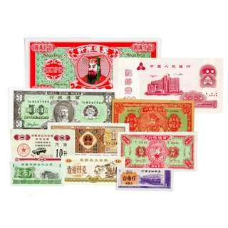 Lot of 10 different China paper fantasy (heaven/hell) rice & petrol money