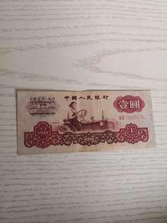 China currency year 1960