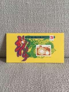 Year of the Dragon Stamp (Year 2000)
