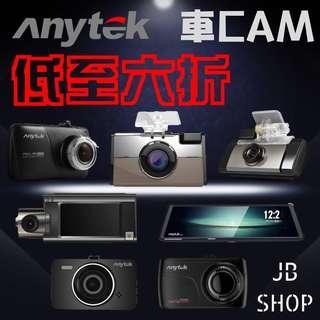 (車CAM 大優惠) 全線ANYTEK 系列車CAM 大減價 低至六折 有門市可試機 行車記錄儀 行車紀錄儀 DASH CAM