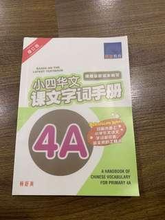 4A Chinese handbook 小四华文手册4A