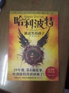 🚚 哈利波特-被詛咒的孩子Harry Potter And The Cursed Child part1&2