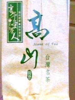 🚚 2018年阿里山冬茶上市(剛採下完成製茶,一斤分為4小包×4兩,真空包裝)