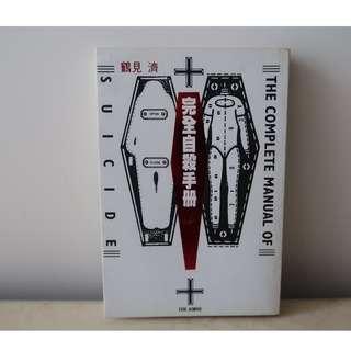 絕版收藏 20世紀的禁書 完全自殺手冊 繁體中文版 1994年12月1日初版 鶴見濟 The Complete Manual of Suicide