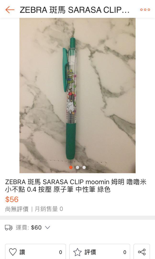 ZEBRA 斑馬 SARASA CLIP moomin 姆明 嚕嚕米 小不點 0.4 按壓 原子筆 中性筆 綠色