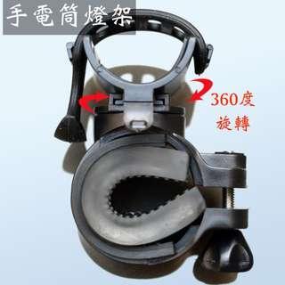360度旋轉手電筒燈架 自行車腳踏車支架車夾 筒型行車記錄器架 快拆
