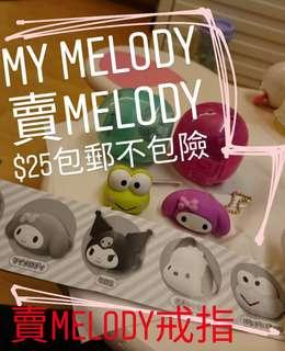 2018 My Melody 扭蛋戒指