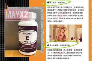 💋抗氧化💋提升膚肌質素💋抗自由基💋GNC Vitamin E 400IU (維他命E 400 IU) 100粒