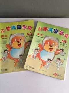 P6 higher chinese textbook
