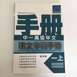 higher chinese sec 1 chinese vocabulary book