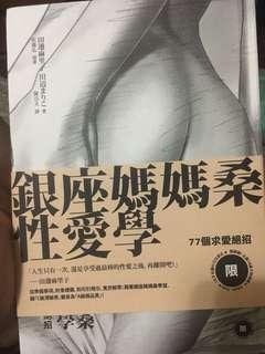 🚚 銀座媽媽桑性愛學