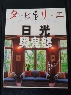 日光奥鬼怒 Nikko Travel Guide