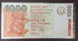 渣打銀行2003年$1000鈔票(靚號碼)