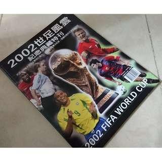 世界杯特刊 2002 世足風雲 碧咸海報