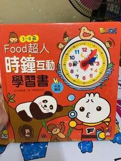 Food超人時鐘書