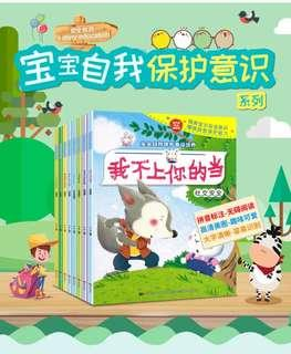 Child protection books for toddlers (Set of 8 books)