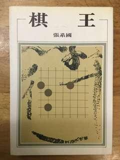 棋王 張系國 洪範書店