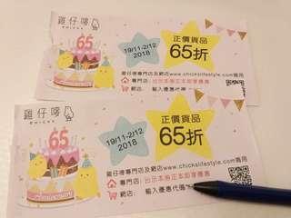 (包平) 雞仔嘜 65 折 coupon 5元張