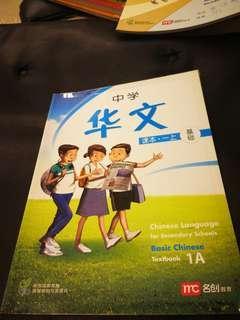 Sec 1A chinese textbook basic B syllabus