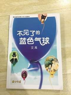 不见了的蓝色气球🎈 CHINESE BOOK!!!