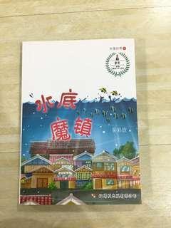 水底魔镇 CHINESE BOOK!!