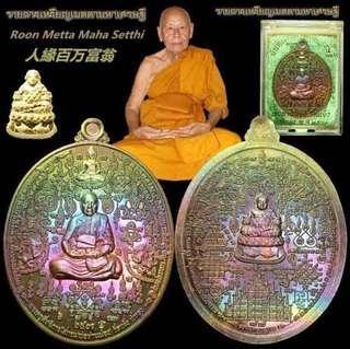 LP Pong Roon Metta Maha Setthi (BE2561)