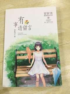 有事请留言 CHINESE BOOK!!