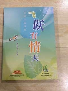 飞跃有情天 CHINESE BOOK!!