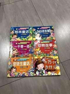 Chinese Story Books 睡前故事书