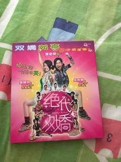 電影絕代雙嬌VCD