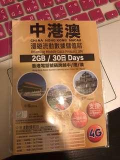 中港澳電話卡2GB 30日