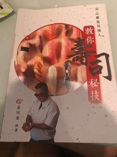 教你壽司秘技