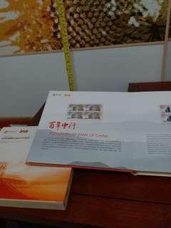 中國銀行成立百年郵册