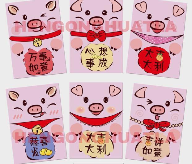 CHINESE NEW YEAR 2019 PIG ANG BAO RED PACKET