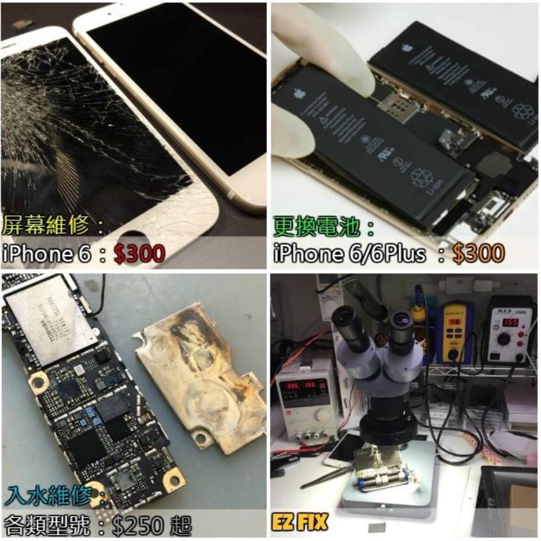 大量好評:iPhone 6 7 8 X XS XS Max 全系列爆mon、換電、入水、唔著機、手機維修