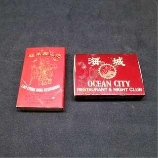 懷舊 七十年代香港著名酒樓火柴盒兩個 (包寄易送遞)