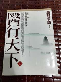 Chinese book on Traditional Chinese Medical searching