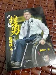 Inspirational book on a handicapped doctor