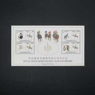 1984年英皇御準香港賽馬會百週年紀念小全張 (包郵)