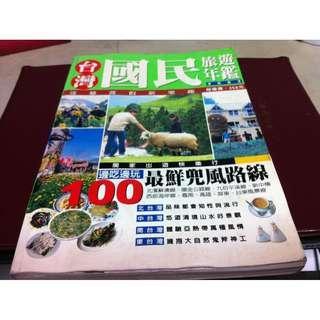 台灣國民旅遊年鑑 大輿出版~二手書