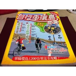 自行車環島旅圖 ~戶外生活圖書出版~二手書