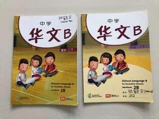 Chinese Language B (2B) textbook & workbook