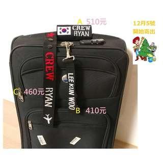 [12月預購] 快速團 韓國代購個人行李飄帶行李帶鑰匙圈客製 key chain luggage tag keyring