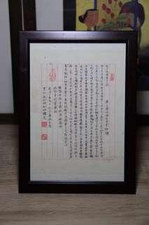 新加坡书法家孔令广小楷书法作品《心经》