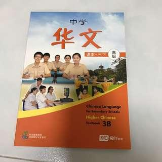 Higher Chinese sec 3 Textbook