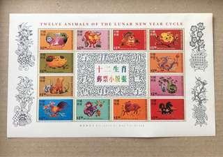 香港郵票_十二生肖小全張