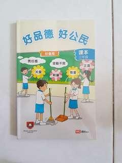 P3 Character and Citizenship (Chinese) Textbook