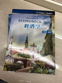 🚚 經濟學 七版