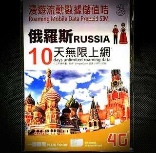 俄羅斯10日4G無限上網卡