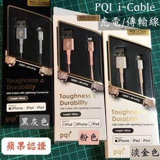 PQI i-Cable iPhone/iPad lightning 蘋果認證 數據線 鋁合金堅韌 傳輸線 線長1M(米)